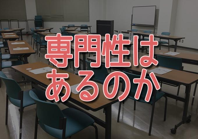 海外で仕事をするなら外語大学は駄目