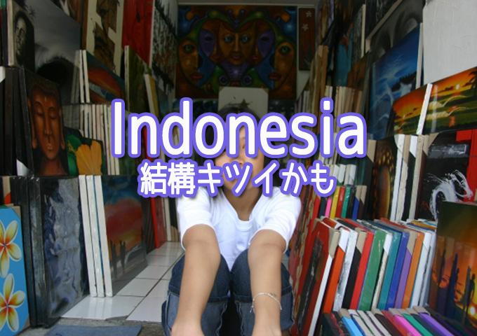 インドネシアで働く駐在員について