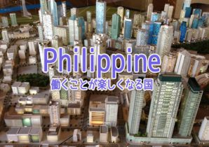 フィリピンで働く駐在員について
