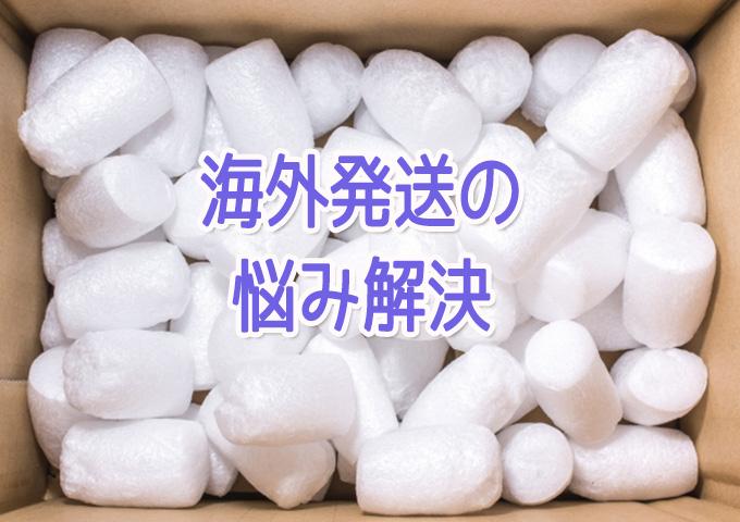 海外で日本の商品を購入するには