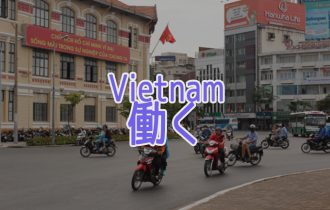 ベトナム駐在をについて