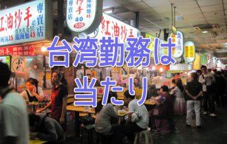 台湾で働く駐在員について