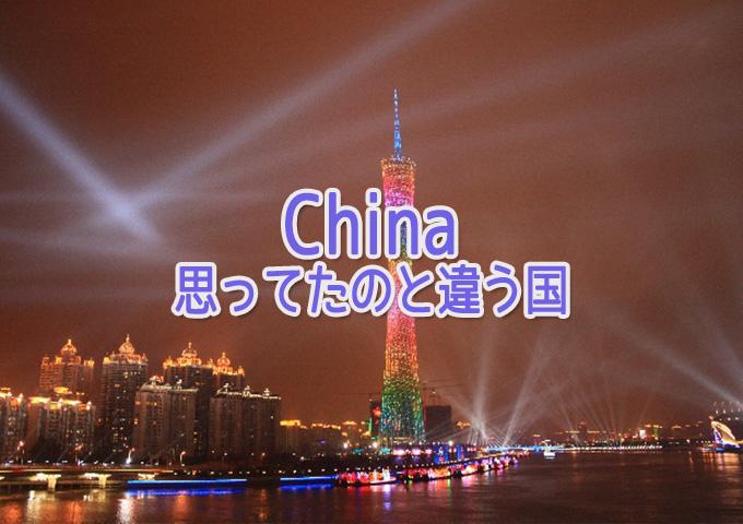 中国で働く駐在員について