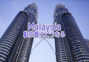 マレーシアの駐在員について