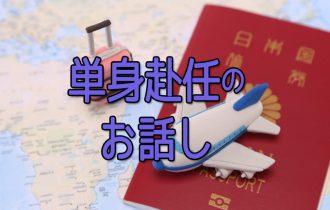 単身赴任の海外駐在員と家族について